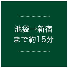 池袋→新宿まで約15分