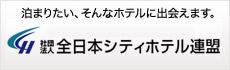 全日本シティホテル連盟