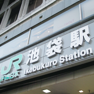 About a five-minute walk from the west exit of Ikebukuro Station