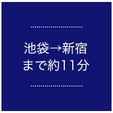 池袋→新宿まで約11分